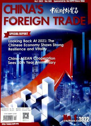 中国对外贸易(英文版)(半年共3期)(杂志订阅)