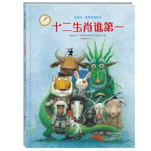 金羽毛·世界获奖绘本  十二生肖谁第一