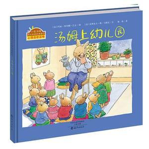 小兔汤姆的成长烦恼图画书  汤姆上幼儿园(精装)