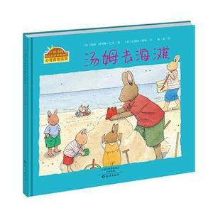 小兔汤姆的成长烦恼图画书  汤姆去海滩(精装)