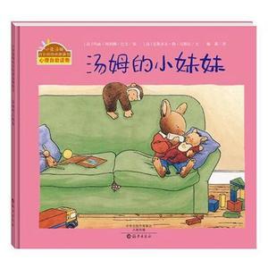 小兔汤姆的成长烦恼图画书  汤姆的小妹妹(精装)