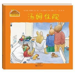 小兔汤姆的成长烦恼图画书  汤姆住院(精装)