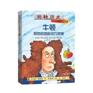 玩转历史--大腕传记书系 牛顿和他的地心引力苹果