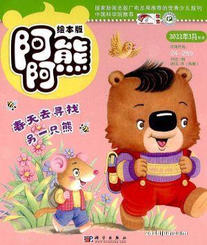 阿阿熊注音绘本版(半年共6期)(杂志订阅)