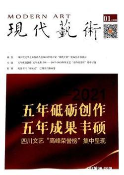 现代艺术(1年共12期)(杂志订阅)