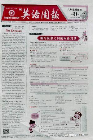 英语周报八年级新目标版(1年共60期)(杂志订阅)