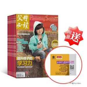 【活动送礼】父母必读(1年共12期)+赠送汪正摄影卡
