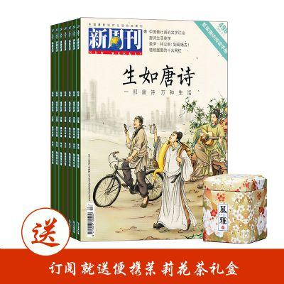 新周刊(1年共24期)+送茉莉花茶小罐礼盒