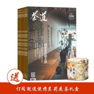 茶道(1年共12期)+送茉莉花茶小罐礼盒