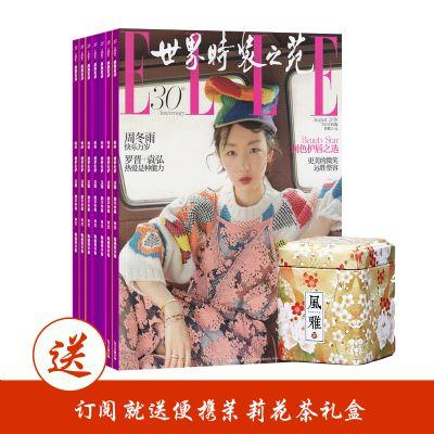 世界時裝之苑(1年共12期)+送茉莉花茶小罐禮盒