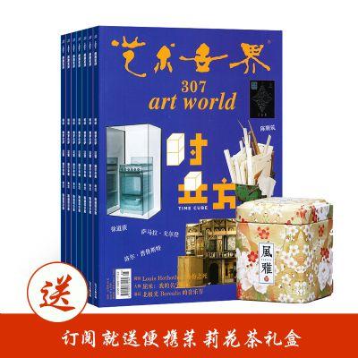 艺术世界(1年共12期)+送茉莉花茶小罐礼盒