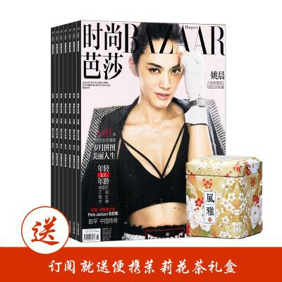 時尚芭莎BAZAAR上半月刊(1年共12期)+送茉莉花茶小罐禮盒