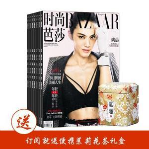 时尚芭莎BAZAAR上半月刊(1年共12期)+送茉莉花茶小罐礼盒