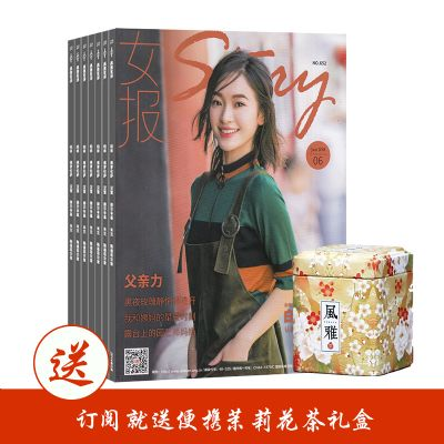 女報(1年共12期)+送茉莉花茶小罐禮盒
