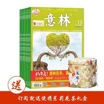 意林(1年共24期)+送茉莉花茶小罐�Y盒
