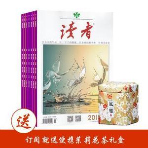读者(1年共24期)+送茉莉花茶小罐礼盒