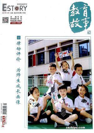 教育故事(1年共6期)(杂志订阅)