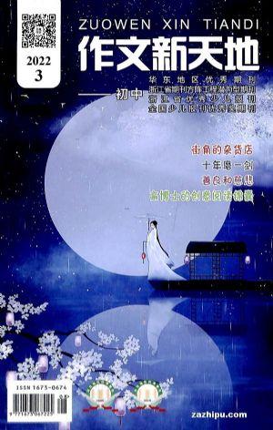 作文新天地初中版(半年共6期)(杂志订阅)