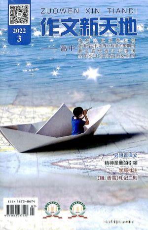 作文新天地高中版(半年共6期)(杂志订阅)