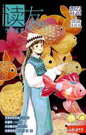 讀友清雅版(上旬刊)(1年12期)(雜志訂閱)
