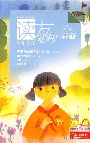 讀友中長篇版(下旬刊)(1年12期)(雜志訂閱)