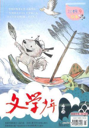文学少年绘本(1年共12期)(杂志订阅)