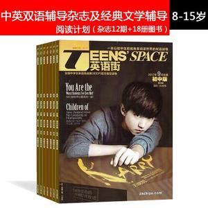 8-15岁青少年中英双语辅导杂志及经典文学辅导阅读计划套装 《英语街初中版》12期+18册图书
