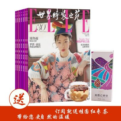 世界时装之苑 ELLE(1年共12期)+送桂圆红枣茶