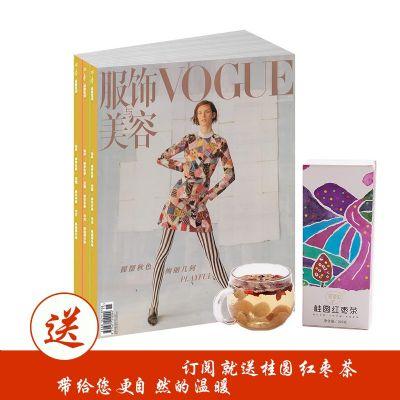 vogue服饰与美容(1年共12期)+送桂圆红枣茶