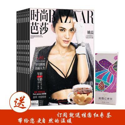 時尚芭莎BAZAAR上半月刊(1年共12期)+送桂圓紅棗茶