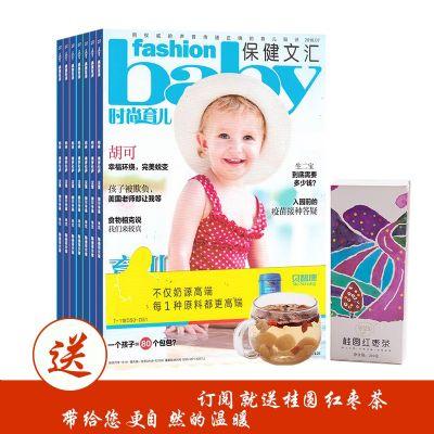 时尚育儿(1年共12期)+送桂圆红枣茶