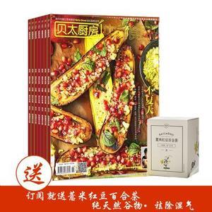 贝太厨房(1年共12期)+送薏米红豆百合茶