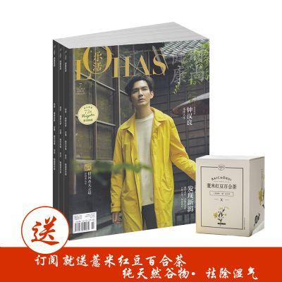 健康時尚(樂活)(1年共12期)+送薏米紅豆百合茶