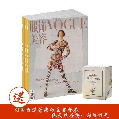 vogue服饰与美容(1年共12期)+送薏米红豆百合茶