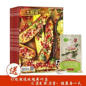 贝太厨房(1年共12期)+送玫瑰荷叶茶