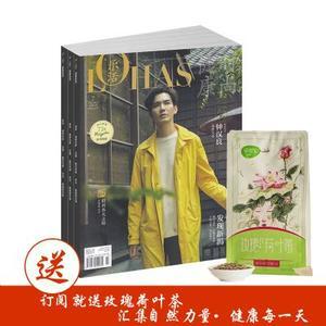健康时尚(乐活)(1年共12期)+送玫瑰荷叶茶