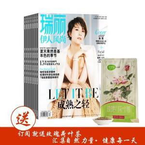瑞麗伊人風尚(1年共12期)+送玫瑰荷葉茶