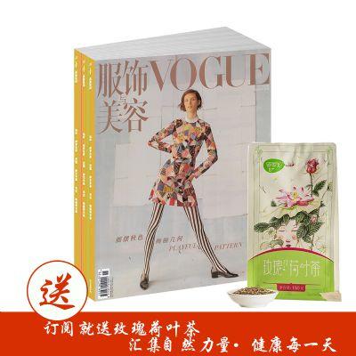 vogue服饰与美容(1年共12期)+送玫瑰荷叶茶