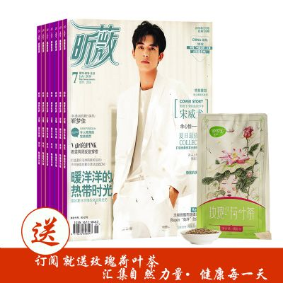 昕薇(1年共12期)+送玫瑰荷叶茶