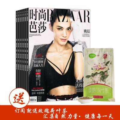 時尚芭莎BAZAAR上半月刊(1年共12期)+送玫瑰荷葉茶