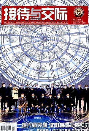 接待与交际(1年共12期)(杂志订阅)