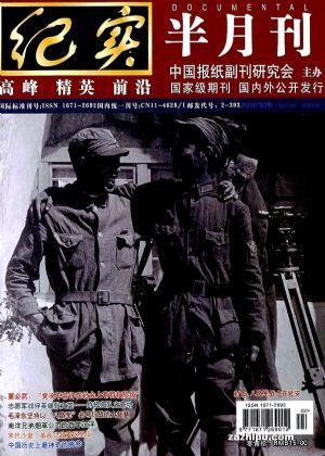 纪实(1年共12期)(杂志订阅)