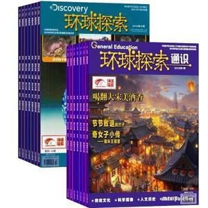 环球探索(科普+通识)(1年共24期)(杂志订阅)