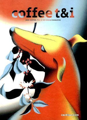 美食--咖啡茶与冰淇淋(杂志订阅)(1年共6期)