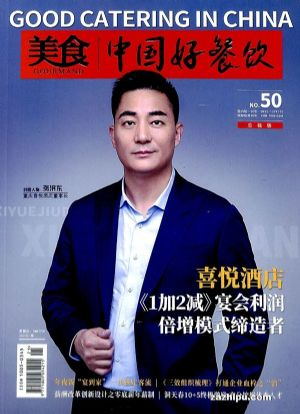 美食--中國好餐飲(雜志訂閱)(1年共6期)
