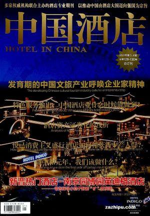 中国酒店(杂志订阅)(1年共4期)
