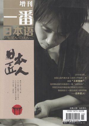 一番日本语增刊--日本匠人(杂志订阅)(1年共1期)