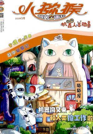 机器人总动员(1年共12期)(杂志订阅)
