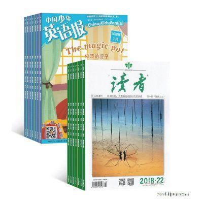 中国少年英语报五六年级版(1年共12期)+读者(1年共24期)组合订阅