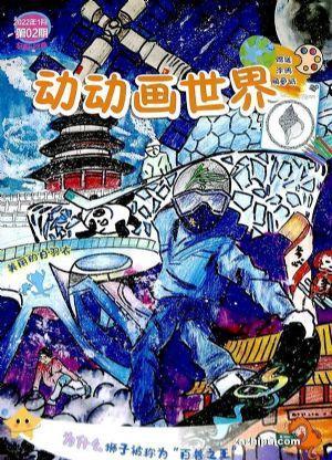小猪佩奇 动动画世界(1年共24期)(杂志订阅)